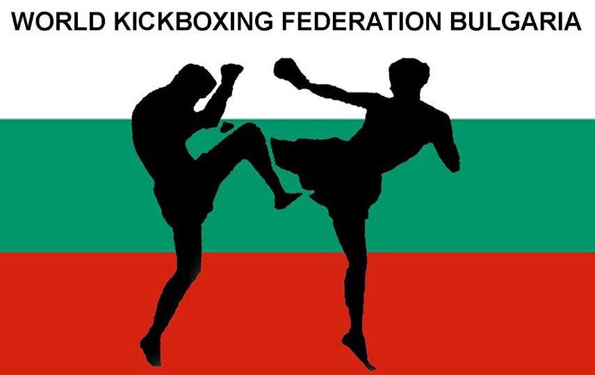 WKF BULGARIA Logo